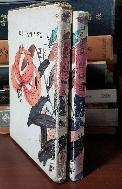 산나리 -나리 김수자 시조집-  표지,속표지,사이그림:익호 청우허그림- 초판-케이스-아래사진참조-