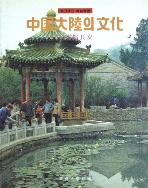 중국대륙의 문화 中國大陸의 文化
