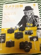 カメラ日和  vol.22 2009/01
