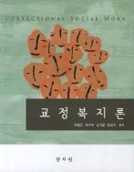 교정복지론 (오영근 외) (정치/ 상품설명참조 /양장 /2)
