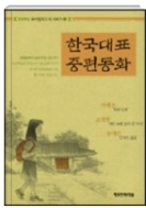 한국대표 중편동화 2 - 우리나라의 대표적인 작가들의 중편동화집(전2권중 2권) 초판1쇄