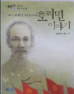 호찌민 이야기 - 베트남의 영원한 사랑 호 아저씨  초판1쇄