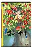 딸꼬마이 - 저자의 어린시절 자신보다 한 살이 많은 동네 누나 딸꼬마이를 주인공으로 엮은 이야기 2쇄 찍음