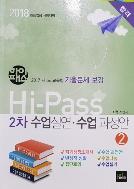 2018 Hi-Pass 초등임용 2차 심층면접 수업실연 ★2권만 판매★
