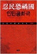 인민공화국 세트 (전2권) - 김명권 대하소설 (2003년) [정가:18,000원]