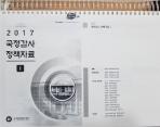 2017 국정감사 정책자료 전3권