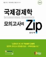 국제경제학 모의고사의 Zip (행정 5급.국립외교원.입법고시 대비)
