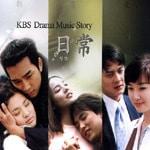 V.A. / 日常 (일상) (KBS Drama Music Story) (4CD)