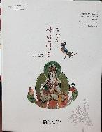 양산의 사찰벽화 -Temple mural paintings- 불교 미술 관련- -새책수준-초판-아래사진참조-두껍고,큰책-컬러도판,해설-