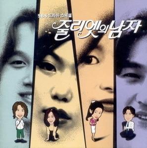 [미개봉] O.S.T. / 줄리엣의 남자 (SBS 드라마 스폐셜) (미개봉)