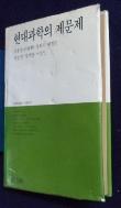 현대과학의 제문제 /표지에 눌림 현상 有]  /사진의 제품   ☞ 서고위치:GJ 3 * [구매하시면 품절로 표기됩니다]