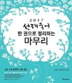 선재국어 한 권으로 정리하는 마무리 (2017 공단기 7,9급)