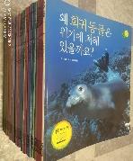 그린키즈 자연관찰 50권 세트(페이퍼백) (2010년 발행판)