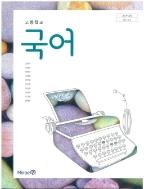 고등학교 국어 교과서 (2015 개정 교육과정)