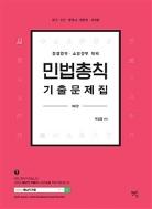 2021 박성렬 민법총칙 기출문제집
