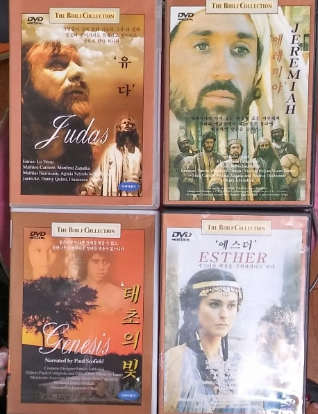 THE BIBLE COLLECTION 4장-에스더.유다.에레미야.태초의 빛