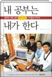 내 공부는 내가 한다 - 민족사관고 유학반 학생들의 이야기를 소개한 책 초판2쇄