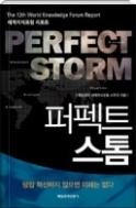 퍼펙트 스톰 - 제 13회 세계지식포럼 리포트 초판1쇄