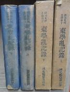 동학난기록 상,하 (東學亂記錄 上,下) /사진의 제품  ☞ 서고위치 :RW 1