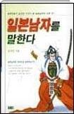 일본남자를 말한다 - 일본전문가 김국진 기자가 본 일본남자의 모든 것