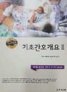 기초간호개요2 (2016년도 전면 개정, 최신개정판)
