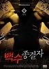 백수종결자 1-10 (완결) ☆북앤스토리☆