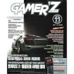 게이머즈 2009.11