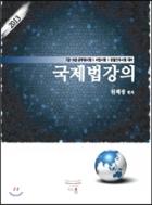 국제법 강의