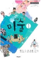 중학교 미술 1 교과서 해냄/2015개정/새책수준