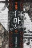 대마종1-11 (완결) -임영기-