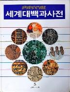 파스칼 세계대백과 사전[5]금속-남바