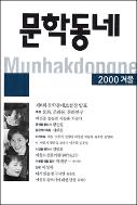 문학동네 25호 - 2000. 겨울