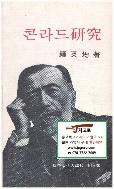콘라드 연구 (나영균, 1986년 1판 2쇄)