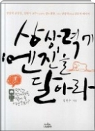 상상력에 엔진을 달아라 - 상상력 공장장_임현우 교수가 들려주는 꿈과 희망, 그리고 상상력에 관한 감동적 메시지 17쇄