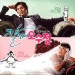 OST - 칼잡이 오수정 [SBS] 홍보용 / 새것같은 개봉  * 간미연 나무자전거 노블레스