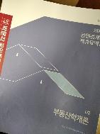 부동산학개론 적중요약집(공인중개사 1차)(2020)