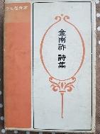 (전7권합본) 김남조 시집 1974재판