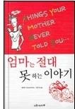 엄마는 절대 못 하는 이야기 - 여성을 위한 인생과 행복, 신뢰, 섹스에 관한 어드바이스를 담은 책 초판1쇄