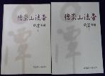 덕숭산법향 [새책수준] /사진의 제품    ☞ 서고위치:RK 5