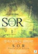SOR 1-5(완결)-금영환-