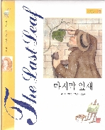 마지막 잎새 (씽크베베 명작동화, 제 1부 : 사랑과 희망의 세계, 14)  (ISBN : 9788984691919)