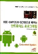 HBE-EMPOS3-SC100으로 배우는 안드로이드 프로그래밍