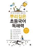 뿌리깊은 초등국어 독해력 (1단계) : 초등 1·2 학년 대상