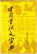중국서법대자전 / 중국어판
