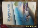 남북지도문화사 / 2004 전국교통정보지도 -사진. 꼭상세란참조