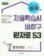 완자 자율학습시 비상구 완자로 53 한국지리 / 2015 개정 교육과정