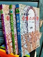 올훼스의 창(窓) 1권~ 3권 세트 -초판- 아래 사진참조