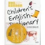 이보영 영어명작수업 Children's English Dictionary