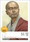 묘청  - (인물로 보는 한국사)시리즈 제12권(묘청)(개정판)