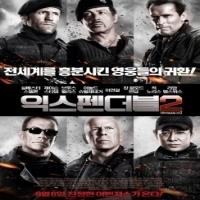 익스펜더블 2 [THE EXPENDABLES 2] [14년 5월 데이지&시너지 프로모션]